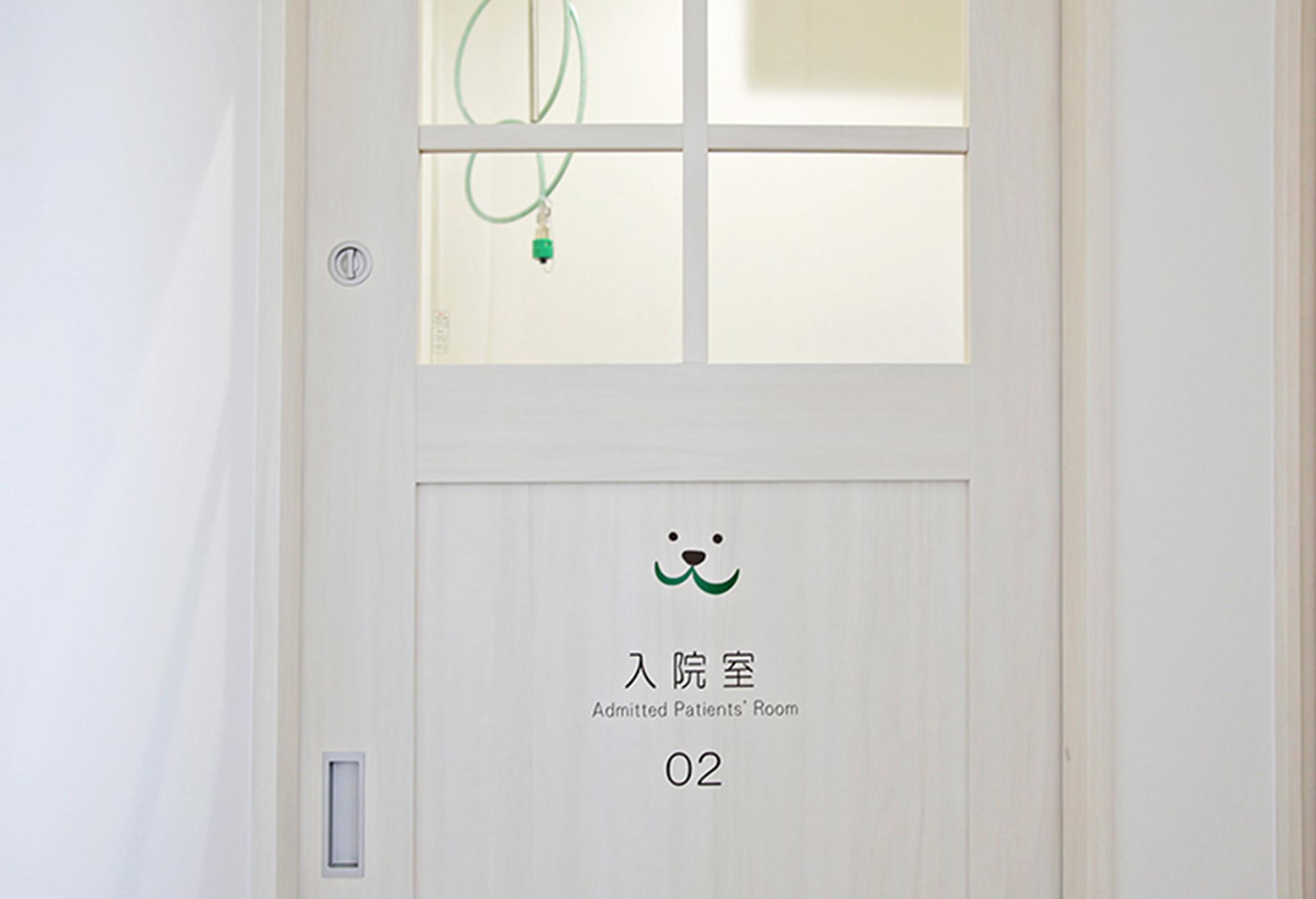 【第2入院室】<br /> 臆病な子や猫ちゃんのために、静かな第2入院室もご用意しています。
